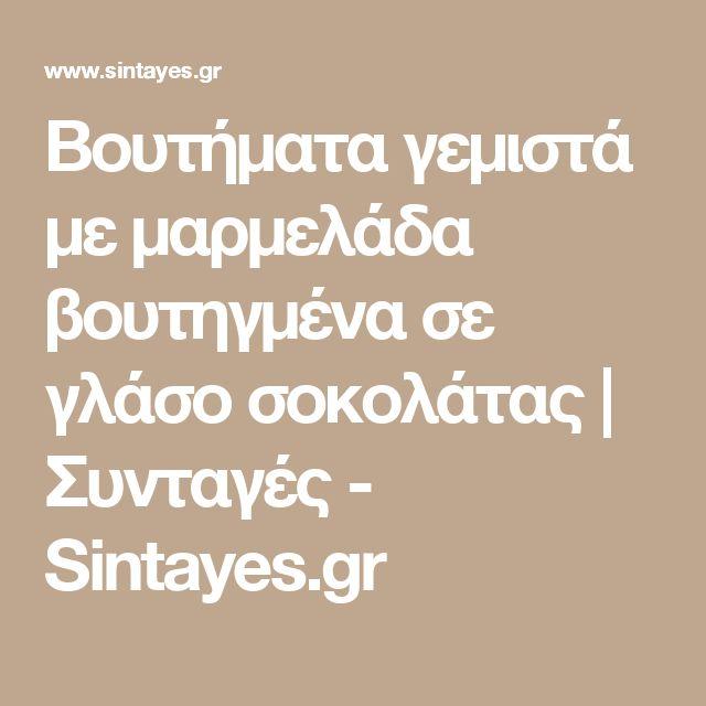 Βουτήματα γεμιστά με μαρμελάδα βουτηγμένα σε γλάσο σοκολάτας   Συνταγές - Sintayes.gr