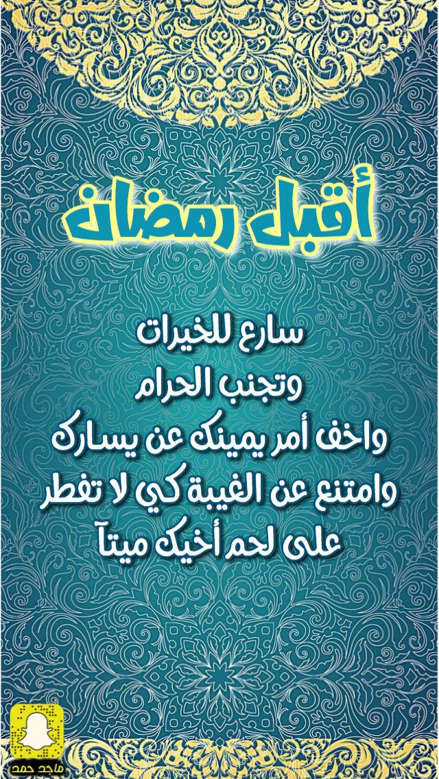 أقبل رمضان Lira Cel