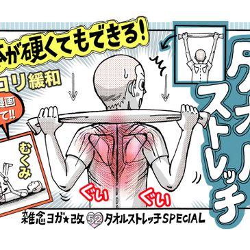 【すごい】体ほぐれる「タオルストレッチ」で肩こり腰痛...