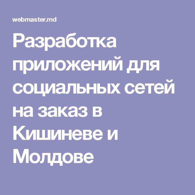 Разработка приложений для социальных сетей на заказ в Кишиневе и Молдове