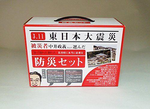 災害時避難する時持ち出す防災セット|3.11東日本大震災被災者中井政義さんが選んだ防災セット|A4サイズのコンパク... http://www.amazon.co.jp/dp/B018AF3NBY/ref=cm_sw_r_pi_dp_T1Ejxb1GK9PEH