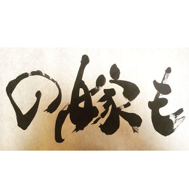 『の嫁も』創作 (350×700㎜) 先日東京新聞様企画の『40男もつらいよ』シリーズのスピンオフ企画で、広告の題字揮毫させて頂きました。 シリーズでご依頼頂けて、評価頂き本当に感謝しています。 ありがとうございます! 東京新聞の皆様、広告代理店の方、ご関係者の皆様にお礼申しあげます。  ただ筆と墨を使ったアートと、本当に鍛錬を重ね筆法を吸収し理解している本物の書作品との違いは一目瞭然です。 今回も細やかな技をふんだんに使って創作しました!  #書道 #書作品 #書道家 #書家 #書 #鍛錬 #毎日 #ロゴ #題字 #広告 #デザイン #嫁 #40男 #新聞 #習字 #和 #伝統文化 #kanjiartist #calligraphy #japanesecalligraphy #shodo #wa #handlettering #design  #type #japan #beautiful #kanji #cool #followme