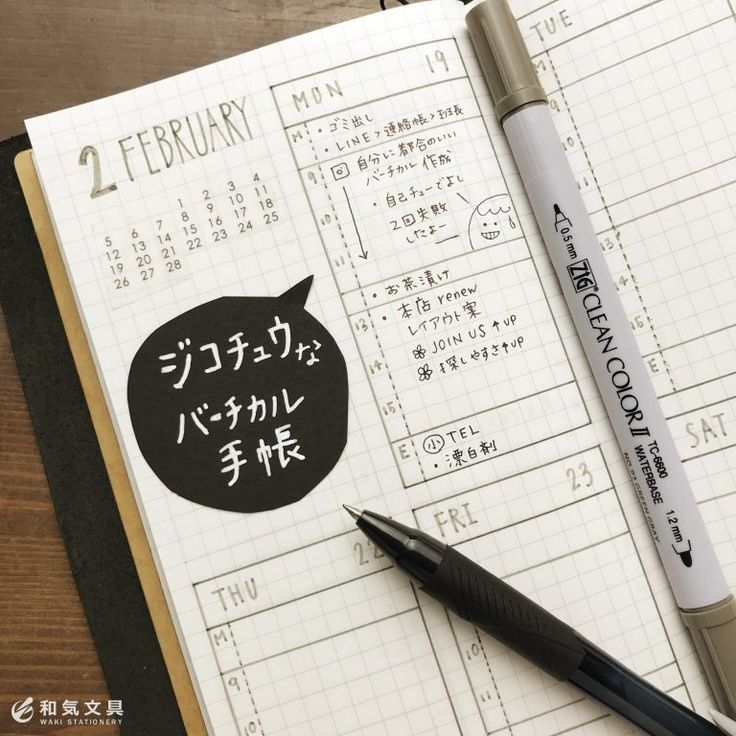 今回は自分に都合の良いバーチカル手帳を考えてみました。 使ったのはトラベラーズの方眼ノート。線を引きやすいようにポイントをしていきます。 自分ならこういうフォーマットがいいかなぁと、下書きをしてみまし