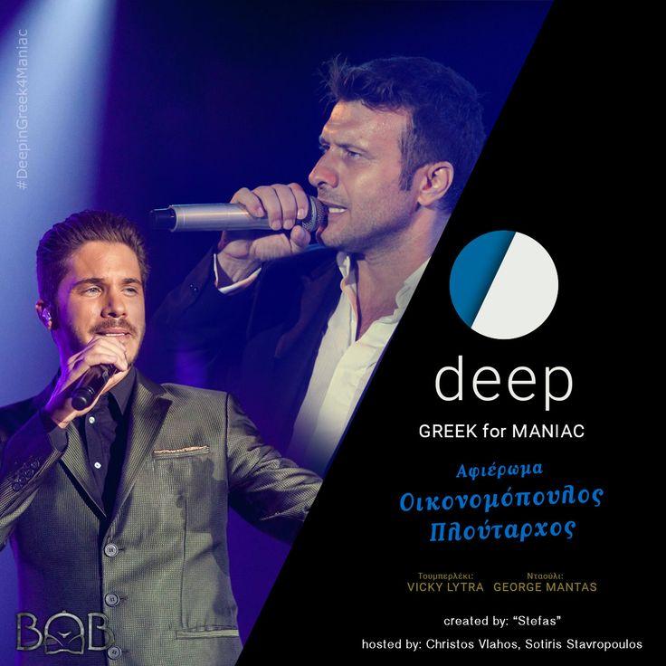 Αυτή η Κυριακή στο Deep Club θα ντυθεί στις μεγαλύτερες επιτυχίες του Νίκου Οικονομόπουλου και Γιάννη Πλούταρχου. #DeepinGreek4Maniac #Oikonomopoulos #Ploutarxos #GreekNight