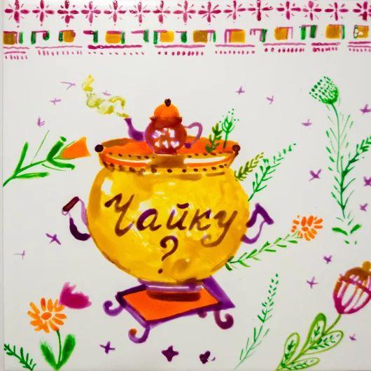 Самовар На столе стоит самовар. Из него валит пар.  Чай поспевает.  Избу согревает.  Ай-да чаёк,  Да вкУсной кренделёк.  Детская тематика Керамическая плитка для кухни и ванной комнаты 20X20  Краска по керамике рисуем на плитке, акварельные рисунки #самовар #керамическаяплитка #рисование #сюжет #ваннаякомната #кухня #изо #рисуемнаплитке #рисованиенаплитке #рисованиенакерамике #плитканакухню #плитканазаказ #плиткавванную #мастеркласспорисованию #сказкидлядетей