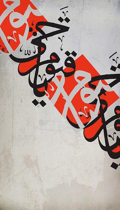 DesertRose///New Calligraphy يا حي يا قيوم by Shah Nawaz