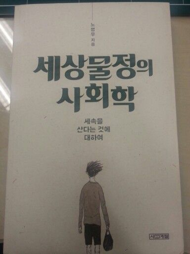 세상물정의 사회학 by 노명우