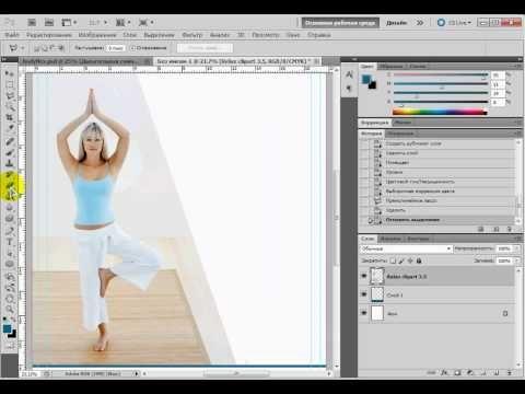 Фотошоп. Рекламный дизайн - листовка (Photoshop) - YouTube