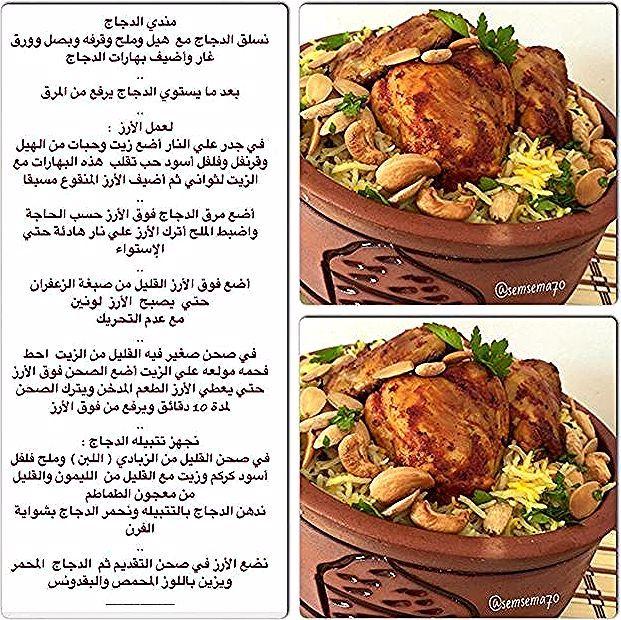طريقة عمل مندي الدجاج نسلق الدجاج مع هيل وملح وقرفه وبصل وورق غار وأضيف بهارات الدجاج بعد ما يستوي الدجاج يرفع من المرق لعمل الأرز في جدر Food Cooking Eat