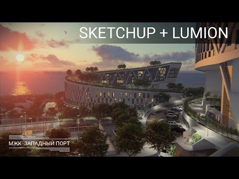 Multifunctional residential complex (SketchUp + Lumion 6) - YouTube