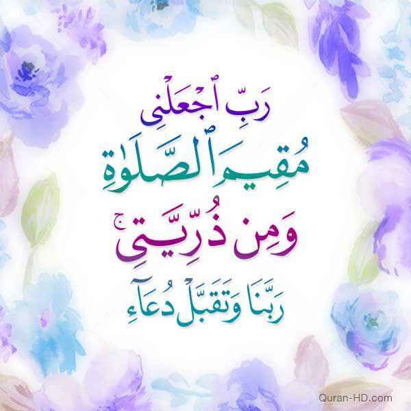 ر ب اج ع ل ن ي م ق يم الص ل اة و م ن ذ ر ي ت ي ر ب ن ا و ت ق ب ل د ع اء Quran Quotes Inspirational Islamic Quotes Quran Islamic Quotes Wallpaper