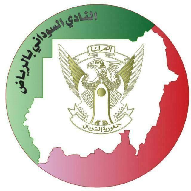 حديقة الوطن والنادي السوداني بالرياض ينظمان مهرجان الذكرى 62 لاستقلال السودان Peace Symbol Symbols Africa