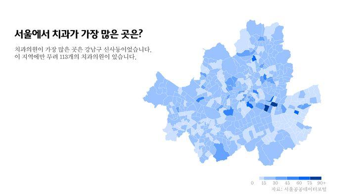 서울시 동별 치과의원의 수를 시각화