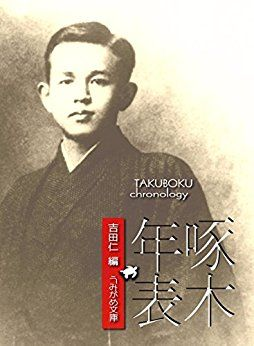 『啄木年表』  TAKUBOKU chronology