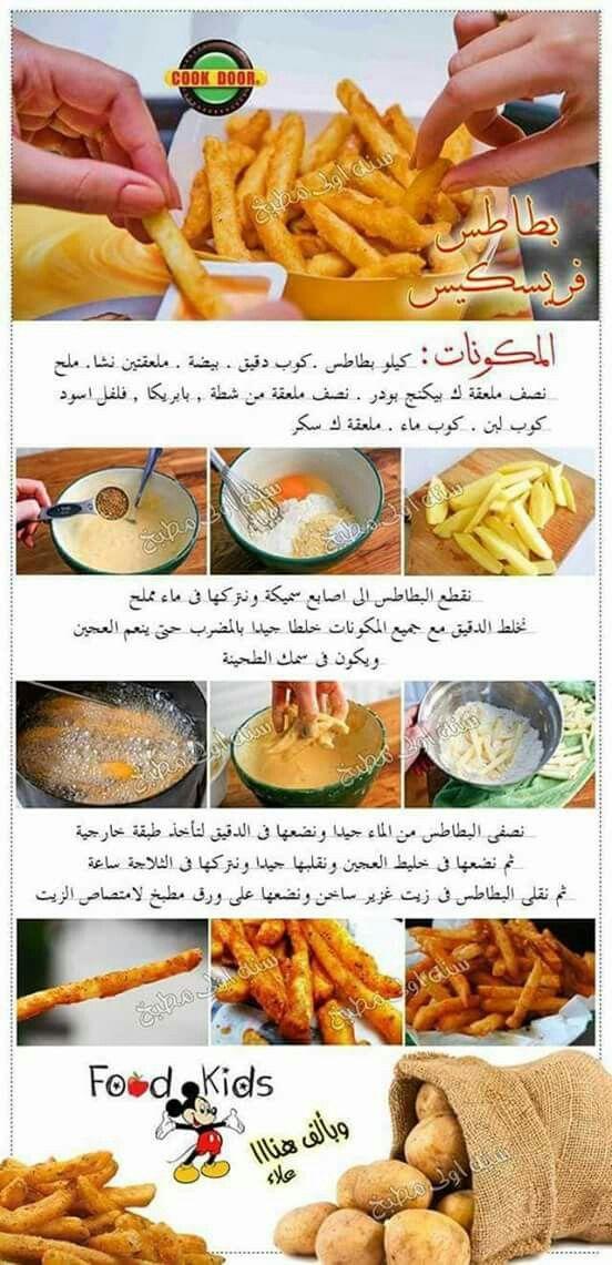 بطاطس فريسكس Cookout Food Food Receipes Food Dishes