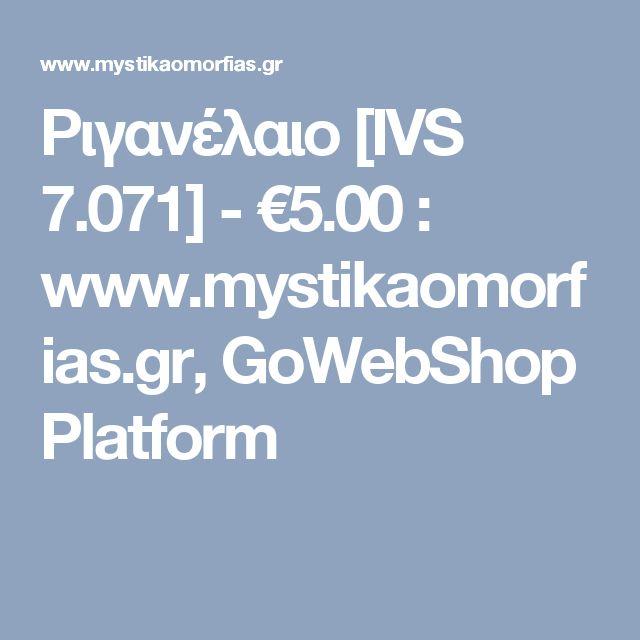 Ριγανέλαιο [IVS 7.071] - €5.00 : www.mystikaomorfias.gr, GoWebShop Platform