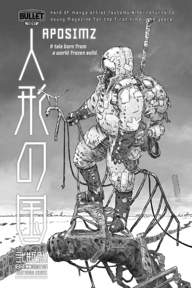 Tsutomu Nihei's newest manga serial, the highly anticipated follow-up to his cult-hit Knights of Sidonia: APOSIMZ