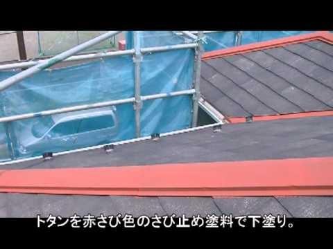 濃厚たっぷり塗装の3回塗り。  ①コーキング・屋根下塗り編。  ②屋根中塗り、外壁上塗りまで編 http://youtu.be/nSI5hJfPfeY  ③外壁、屋根仕上げ完了編 http://youtu.be/prU6hk4vyX0