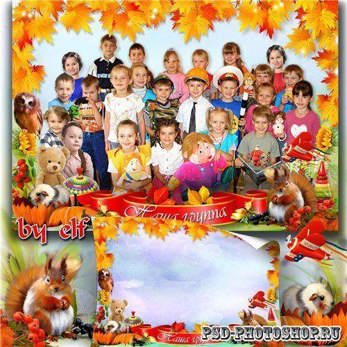 Детская групповая рамка - Я люблю наш детский сад он всегда ребятам рад