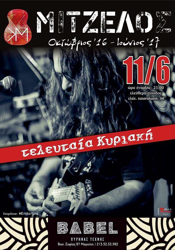 Kυριακή 11 Iουνίου ☆ Έκτακτα Καλλιτεχνικά Φαινόμενα #Λήξη ₰ Κιθαρωδία | Kitharodia | Adonis Mitzelos '16 - '17 ₰ Μετά από 9(!) μήνες απρόβλεπτων μουσικών