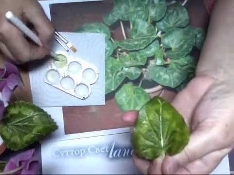 Лист цикламена,роспись масляными красками.Видео МК