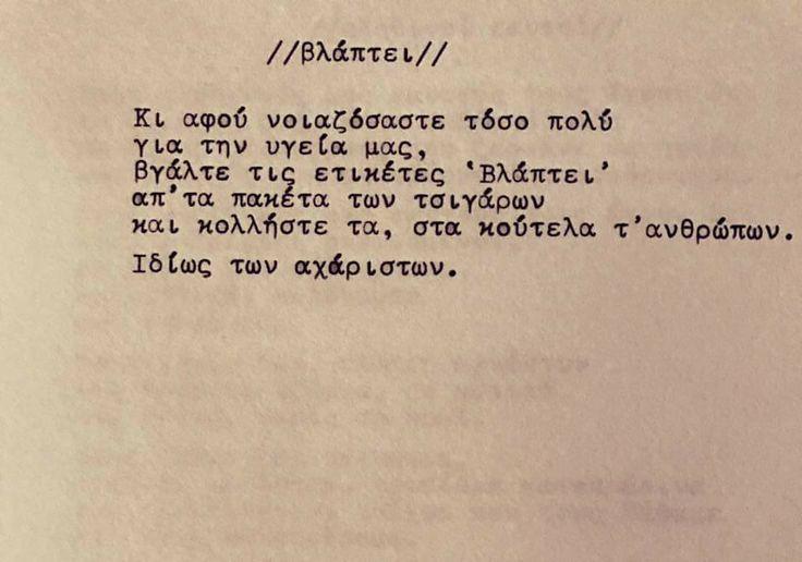 Γ. Αδόκιμος / Βλάπτει