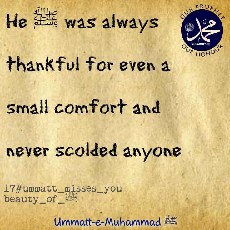 Ummatt-e-Muhammad ﷺ# 17ummatt_misses_u-beauty_of_ﷺ