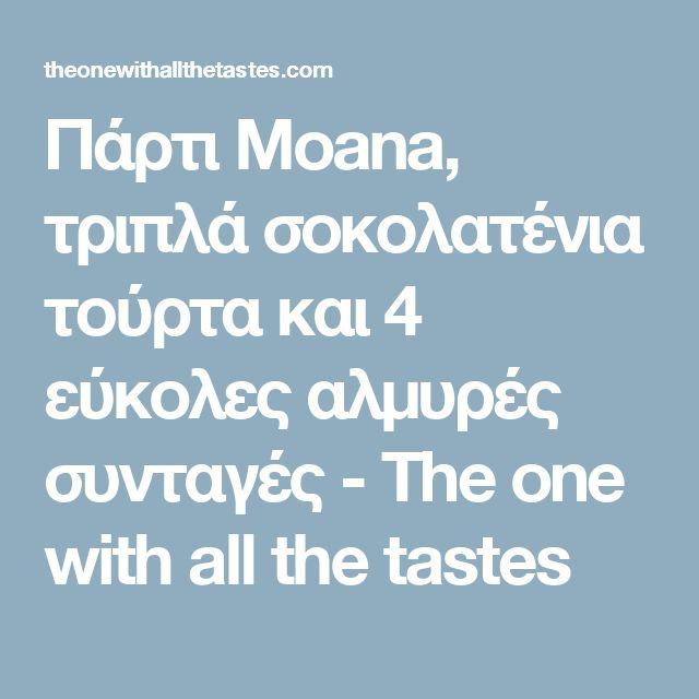 Πάρτι Moana, τριπλά σοκολατένια τούρτα και 4 εύκολες αλμυρές συνταγές - The one with all the tastes