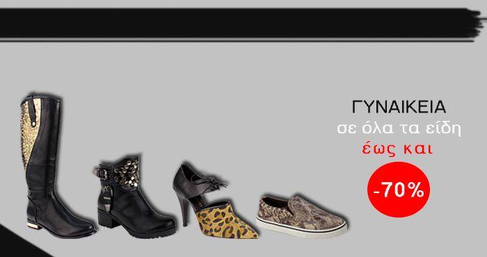 Βρείτε μοναδικά σχέδια σε Τιμές έως και -70%!!! BE FASHION ON SALES > http://goo.gl/pjfptc
