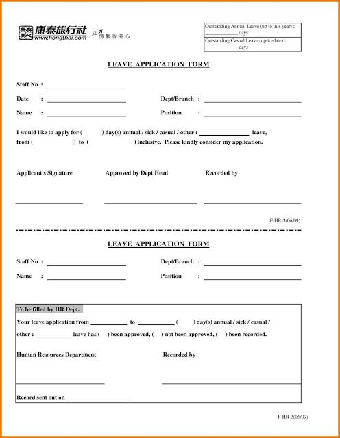 Annual leave application form template Leaves Application Form