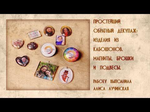 Видео МК - Декупаж: магниты, брошки и подвесы с обратным декупажем. Обсуждение на LiveInternet - Российский Сервис Онлайн-Дневников