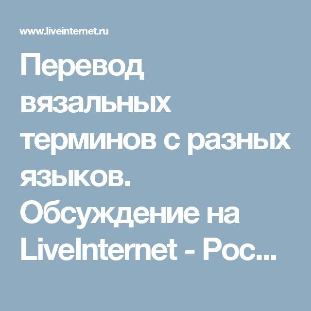 Перевод вязальных терминов с разных языков. Обсуждение на LiveInternet - Российский Сервис Онлайн-Дневников