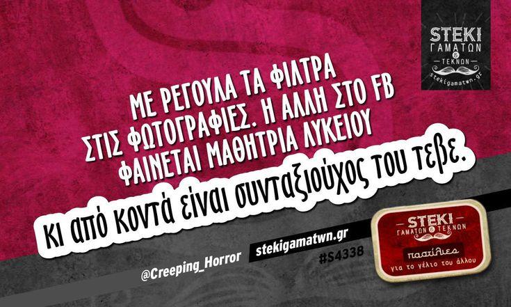Με ρέγουλα τα φίλτρα στις φωτογραφίες @Creeping_Horror - http://stekigamatwn.gr/s4338/