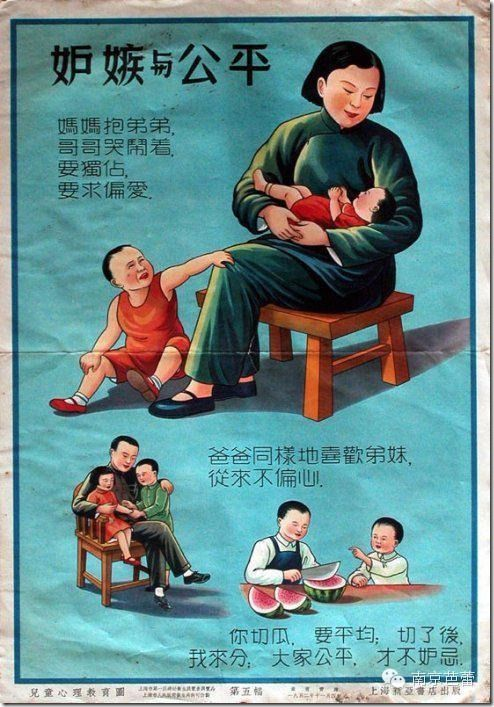 Chines parenting posters