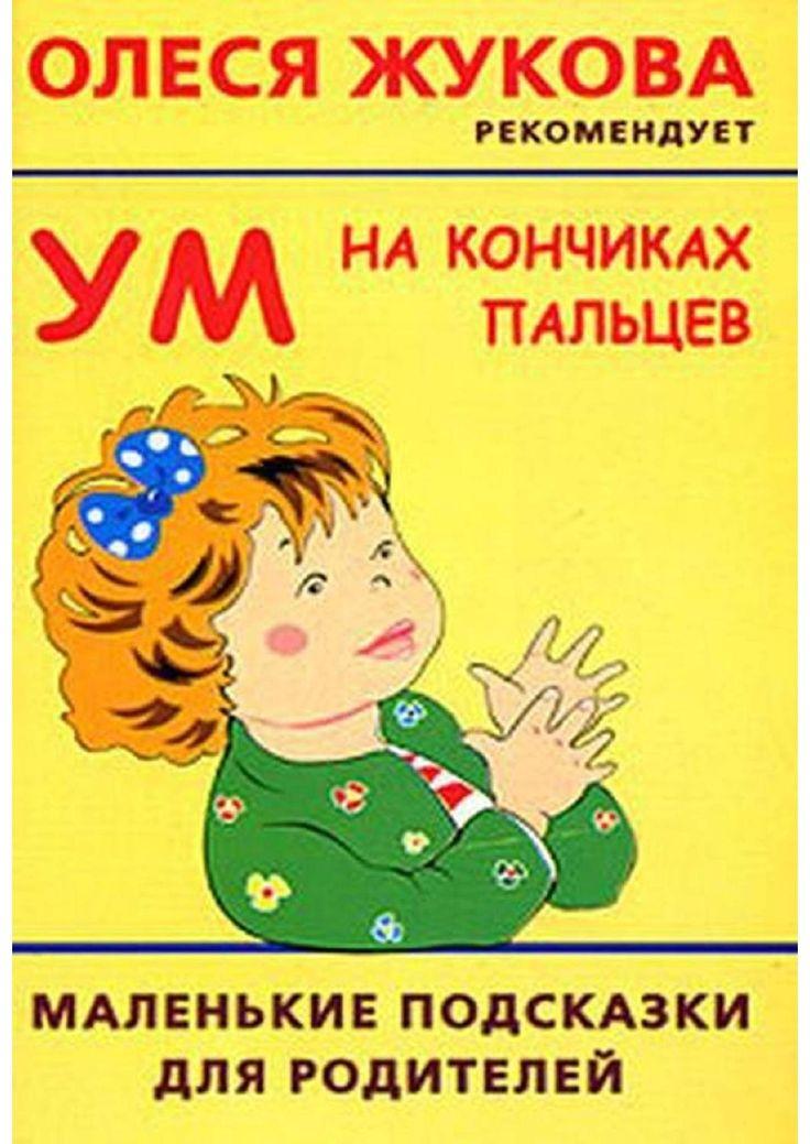 Ум на кончиках пальцев by Alex Pavlotsky - issuu