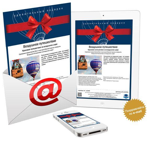 Это аналог обычного сертификата и самый быстрый способ сделать подарок. Заказанный сертификат приходит на Ваш e-mail. Электронный подарочный сертификат дает уникальную возможность поздравить дорогих Вам людей за несколько минут.
