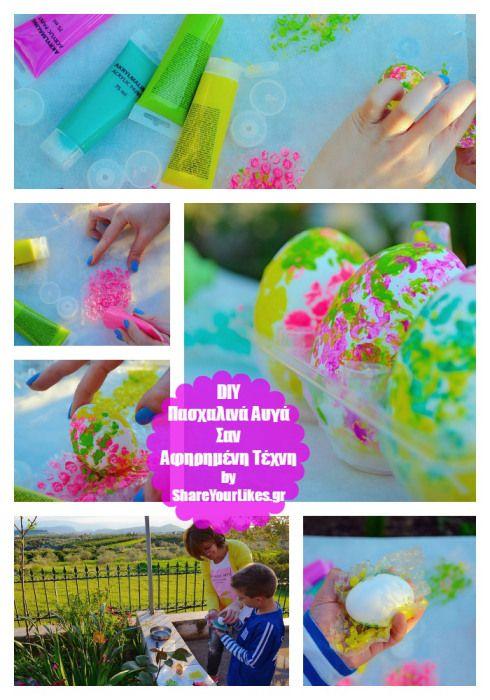 DIY Easter eggs looks like art! Easy to make with kids.  More easy easter egg decorating and dyeing ideas with kids on the post.  #bubble #wrap #tutorial DIY Πασχαλινά Αυγά Σαν Αφηρημένη Τέχνη! #αεροπλάστ #φυσαλίδες   Περισσότερες ιδέες για το πώς να βάψεις πασχαλινά αυγά με τα παιδιά στο ίδιο post!