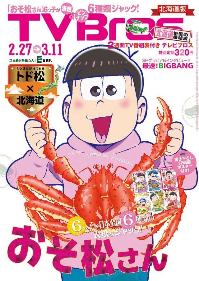 北海道版のTV Bros.2月24日発売号。