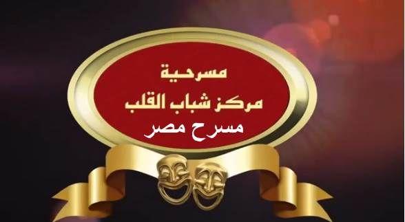 مسرح مصر الموسم الخامس الحلقة الخامسة مسرحية مركز شباب القلب Familystv In 2020 Film Save
