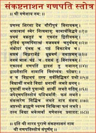 Ganesh Mantra Pdf