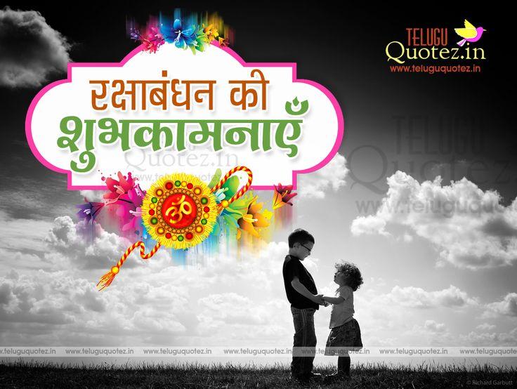 Happy raksha bandhan shayari quotes in hindi - Teluguquotez.in |Telugu quotes | English quotes | tamil wishes | Hindi shayari | Bengali quotes