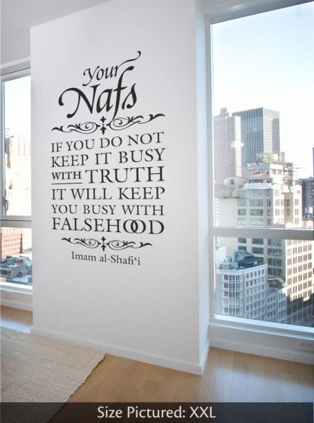 'Busy Your Nafs (Swash)' Islamic wall decal available at www.IradaArts.com.