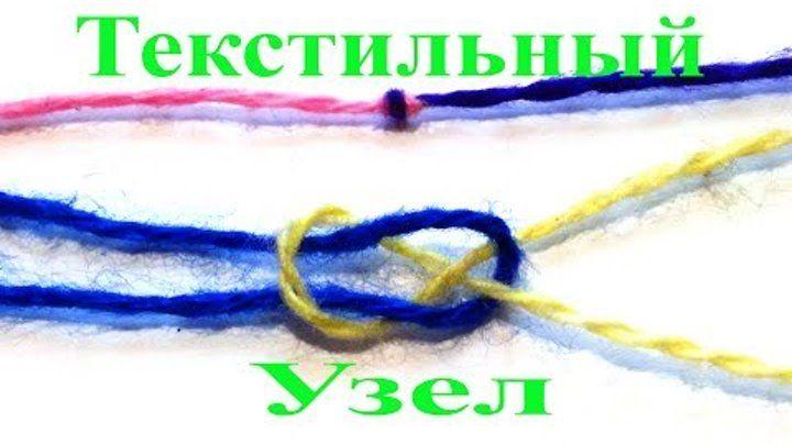Текстильный узел - запись пользователя Наталья (Наталья) в сообществе Вязание спицами в категории Вязание спицами для начинающих