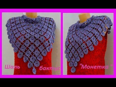 "Шаль "" Монетка "" ,How to Crochet A Shawl ( шаль # 48 )"