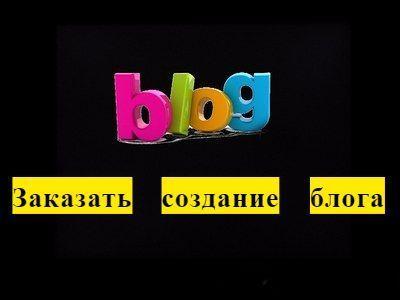Создание блога в Рыбинске