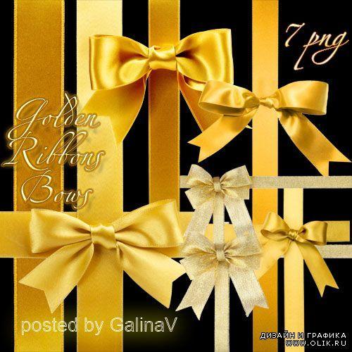 Клипарт для дизайна - Золотые ленты и банты