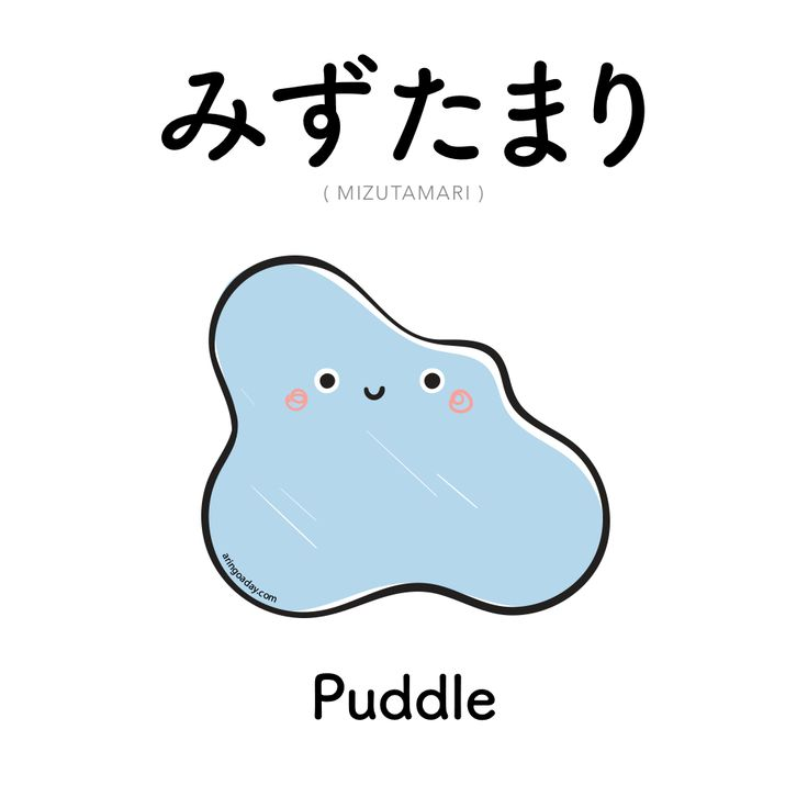 [463] みずたまり | mizutamari | puddle - Kanji available on Patreon!