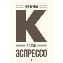 Фотография: Декор, Декор стен, Фото Принт Нет буквы к А2 Clique Prints на InMyRoom.ru