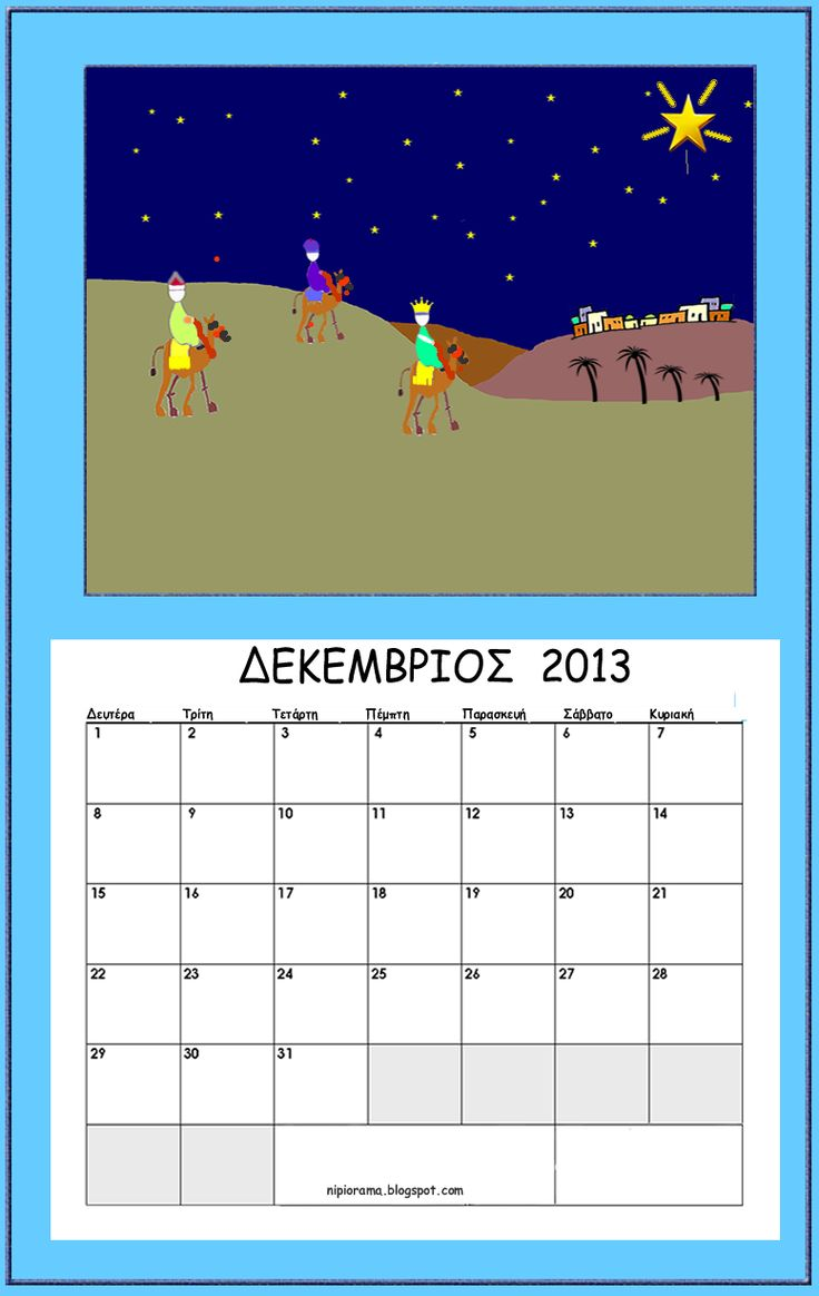 Ημερολόγιο δεκεμβρίου!