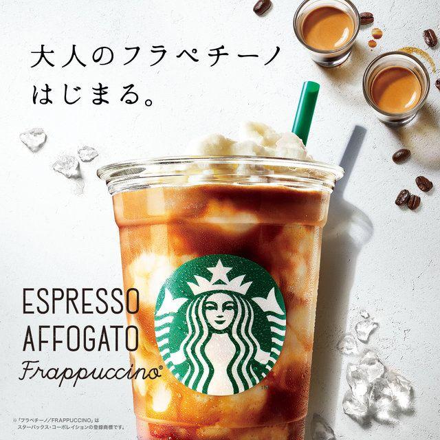 スターバックス Starbucks Mixiページ Bubble Tea Menu Food Ads Food Poster Design